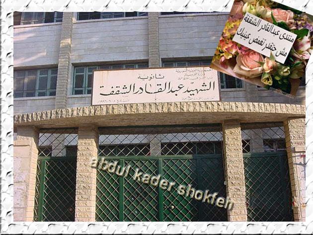 ثانوية عبد القادر الشقفة