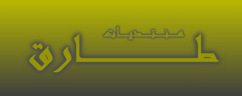 منتـديــات الطــارق
