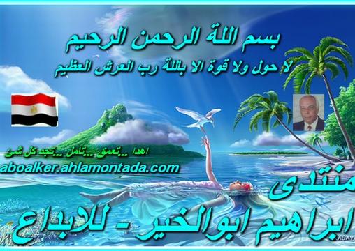 ابراهيم ابوالخير- للابداع
