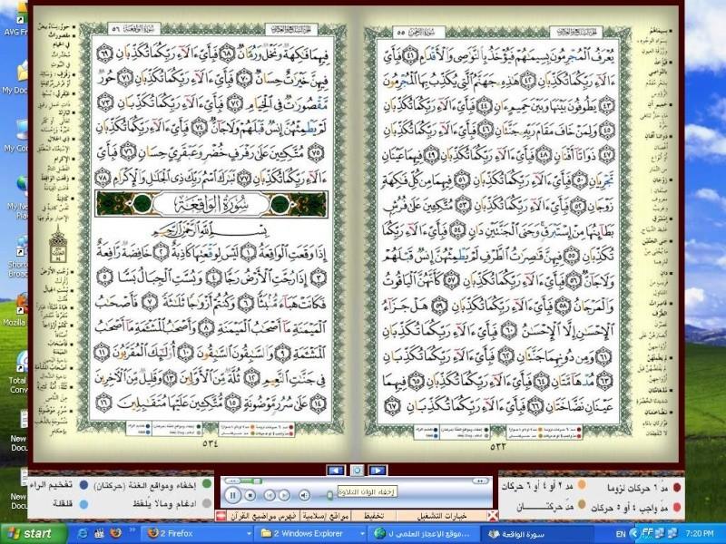 برنامج تحفيظ وقراءة القرآن الكريم