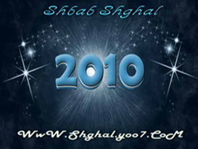 shbab shghal