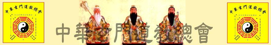 中華道教玄學研究協會