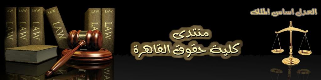 كلية حقوق القاهرة