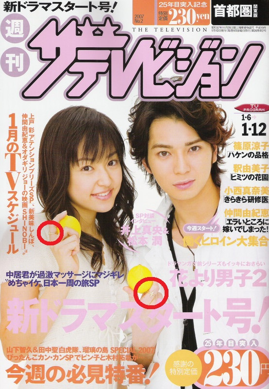Matsumoto Jun en couple