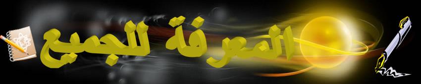 جمعيةاولياء تلاميذ متوسطة خالد بن الوليد-الدقسي عبد السلام -قسنطينة