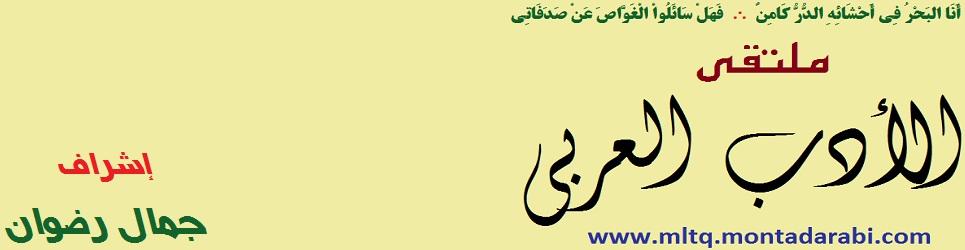 ملتقى الأدب العربي