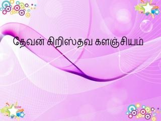 தேவன் கிறிஸ்தவக் களஞ்சியம்